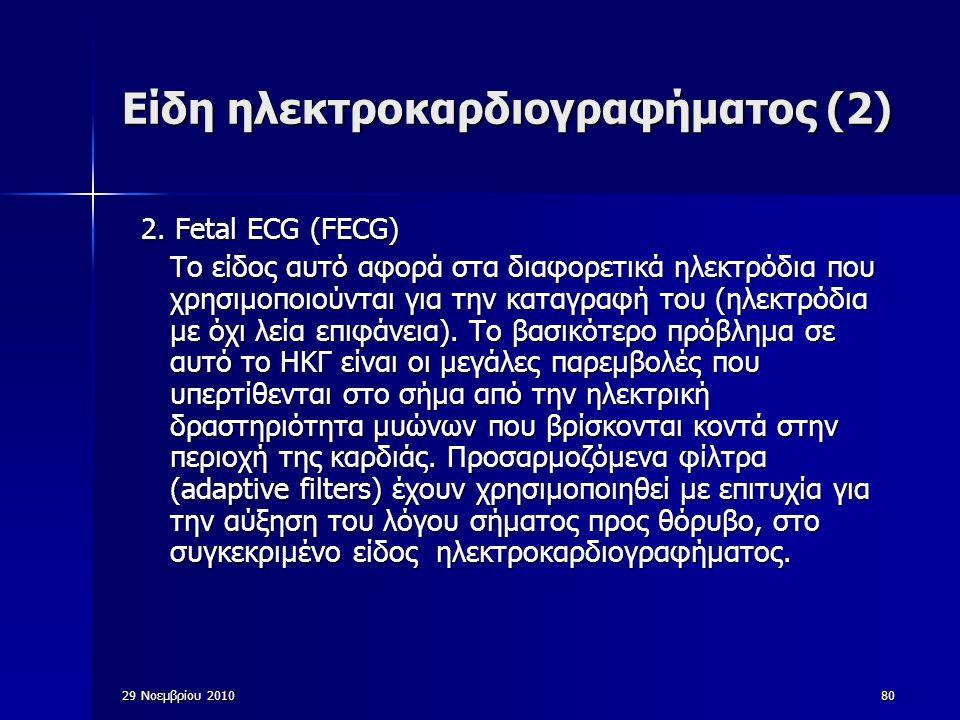 Είδη ηλεκτροκαρδιογραφήματος (2)