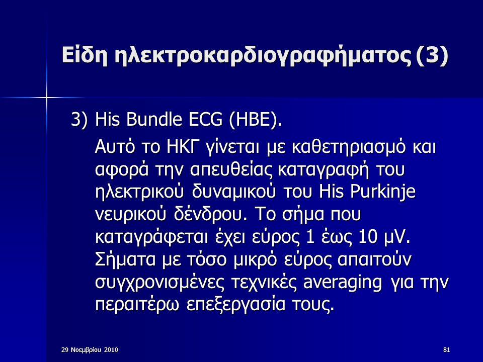 Είδη ηλεκτροκαρδιογραφήματος (3)