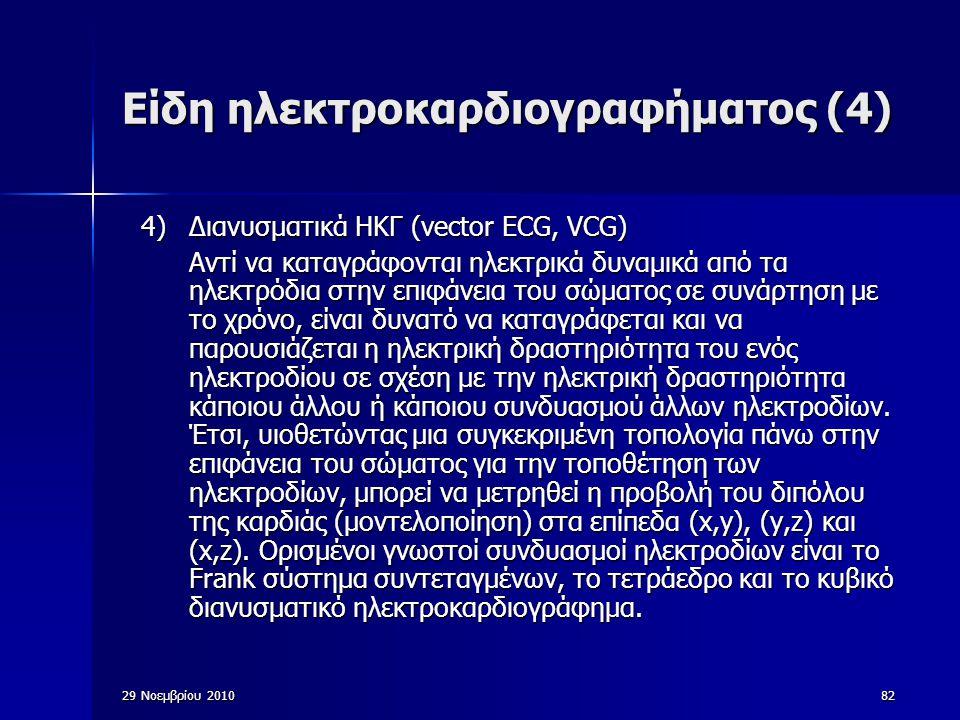 Είδη ηλεκτροκαρδιογραφήματος (4)
