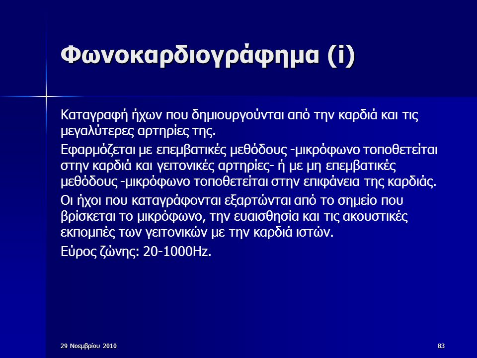 Φωνοκαρδιογράφημα (i)