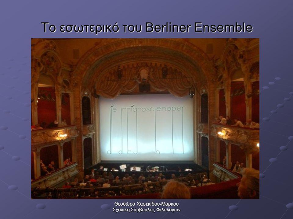 Το εσωτερικό του Berliner Ensemble