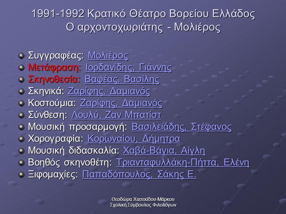 1991-1992 Κρατικό Θέατρο Βορείου Ελλάδος Ο αρχοντοχωριάτης - Μολιέρος