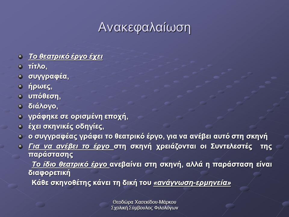Θεοδώρα Χασεκίδου-Μάρκου Σχολική Σύμβουλος Φιλολόγων