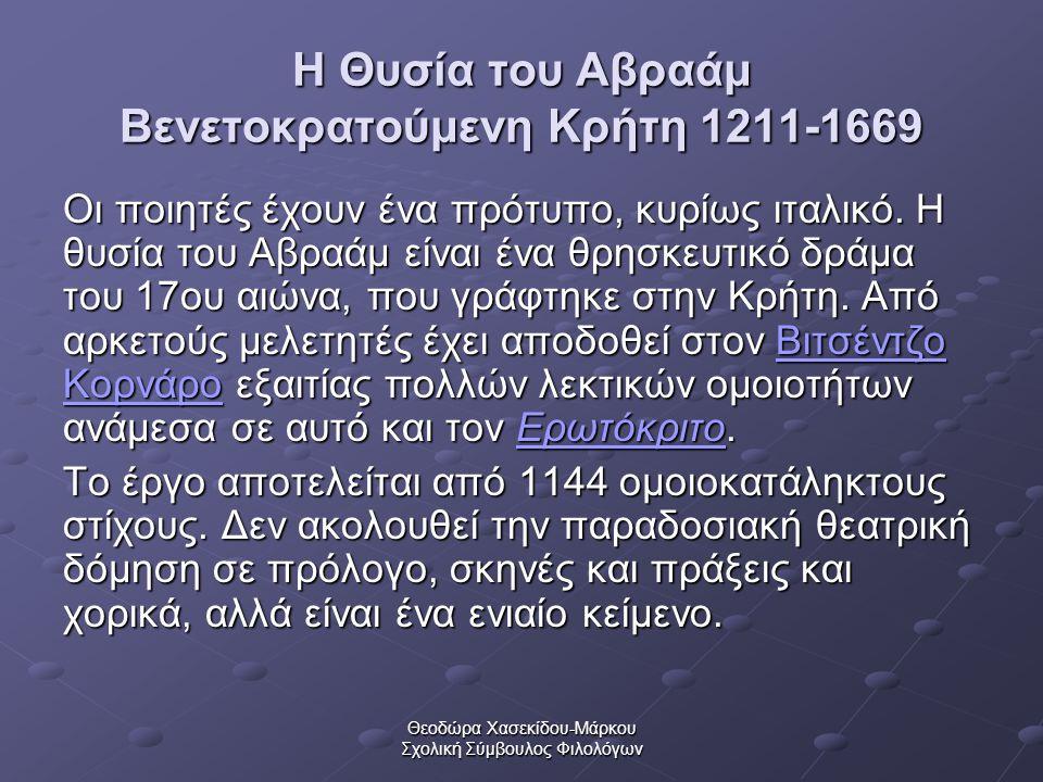 Η Θυσία του Αβραάμ Βενετοκρατούμενη Κρήτη 1211-1669
