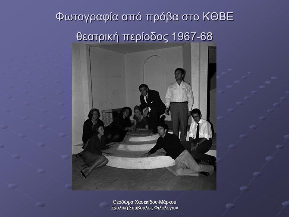 Φωτογραφία από πρόβα στο ΚΘΒΕ θεατρική περίοδος 1967-68