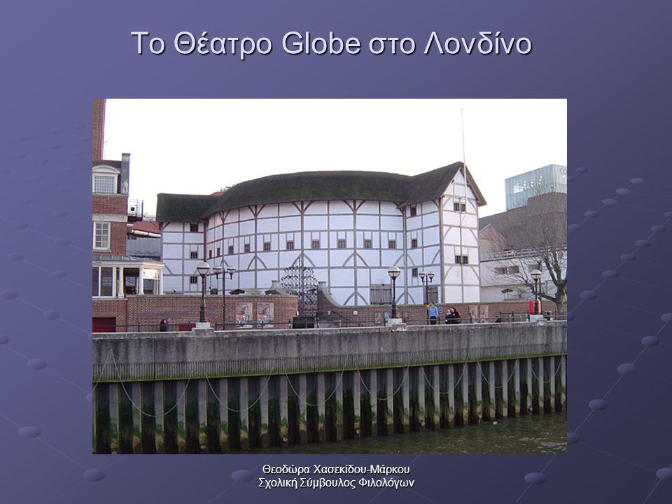 Το Θέατρο Globe στο Λονδίνο