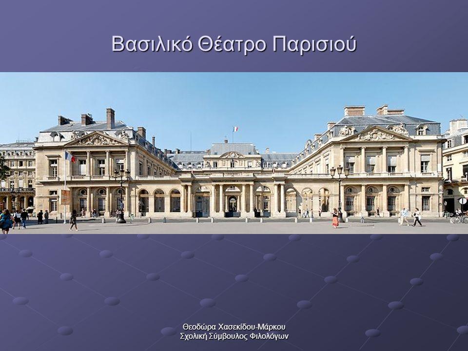 Βασιλικό Θέατρο Παρισιού