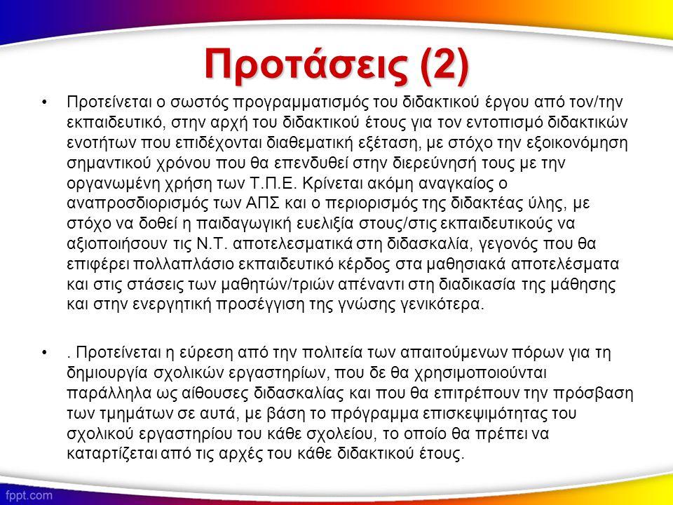 Προτάσεις (2)
