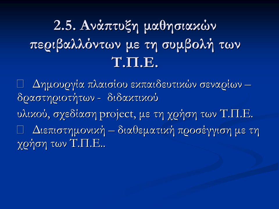 2.5. Ανάπτυξη μαθησιακών περιβαλλόντων με τη συμβολή των Τ.Π.Ε.