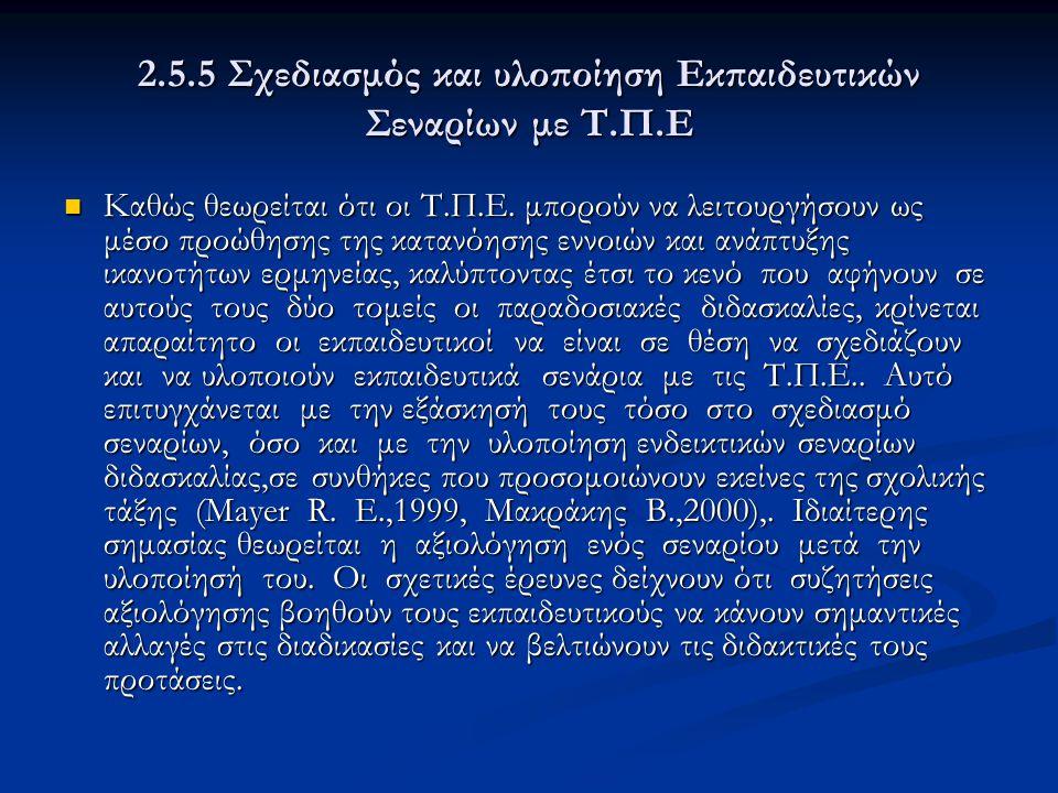 2.5.5 Σχεδιασμός και υλοποίηση Εκπαιδευτικών Σεναρίων με Τ.Π.Ε