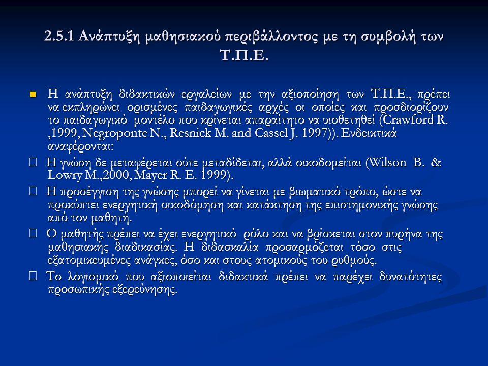 2.5.1 Ανάπτυξη μαθησιακού περιβάλλοντος με τη συμβολή των Τ.Π.Ε.