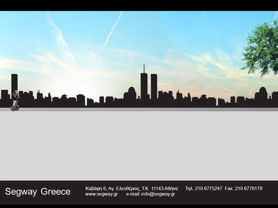 Segway Greece Καβάφη 6, Αγ. Ελευθέριος, Τ.Κ. 11143 Αθήνα Τηλ.