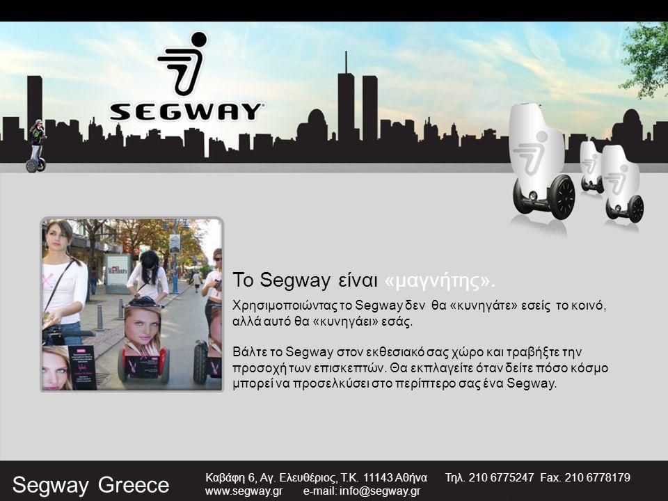 Segway Greece Το Segway είναι «μαγνήτης».