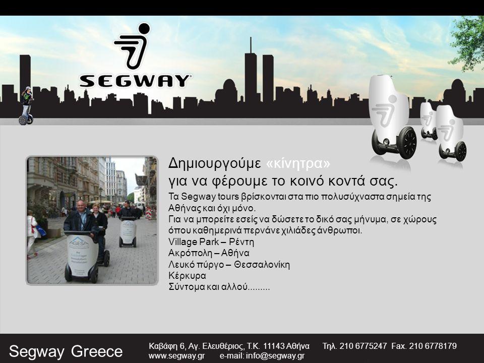 Segway Greece Δημιουργούμε «κίνητρα»