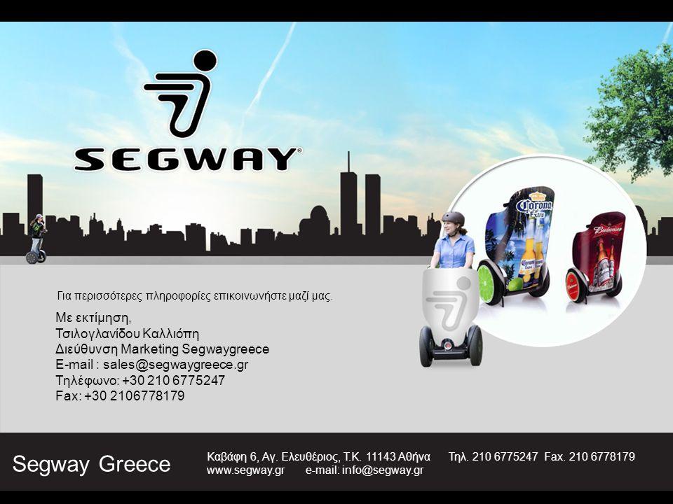 Segway Greece Με εκτίμηση, Τσιλογλανίδου Καλλιόπη