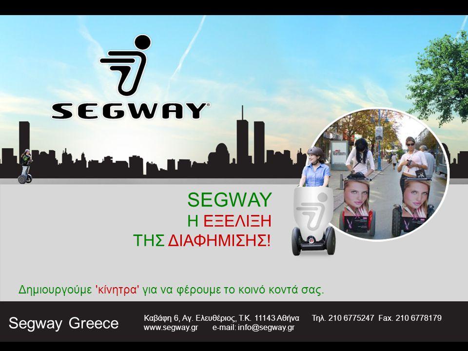 SEGWAY Η ΕΞΕΛΙΞΗ ΤΗΣ ΔΙΑΦΗΜΙΣΗΣ! Segway Greece