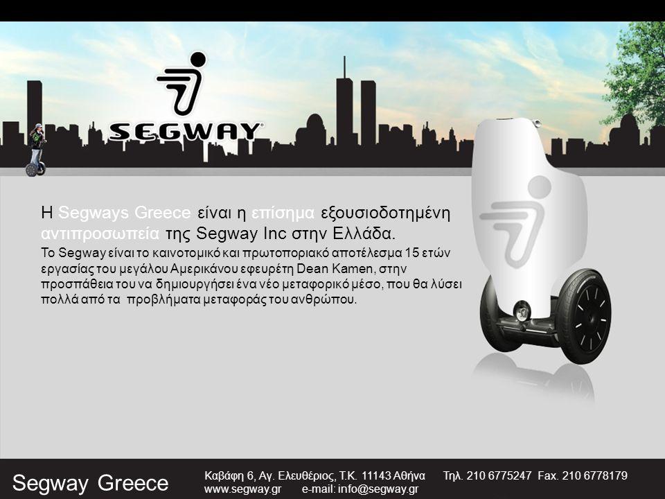 Segway Greece Η Segways Greece είναι η επίσημα εξουσιοδοτημένη