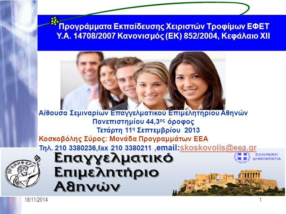 Υ.Α. 14708/2007 Κανονισμός (ΕΚ) 852/2004, Κεφάλαιο ΧΙΙ