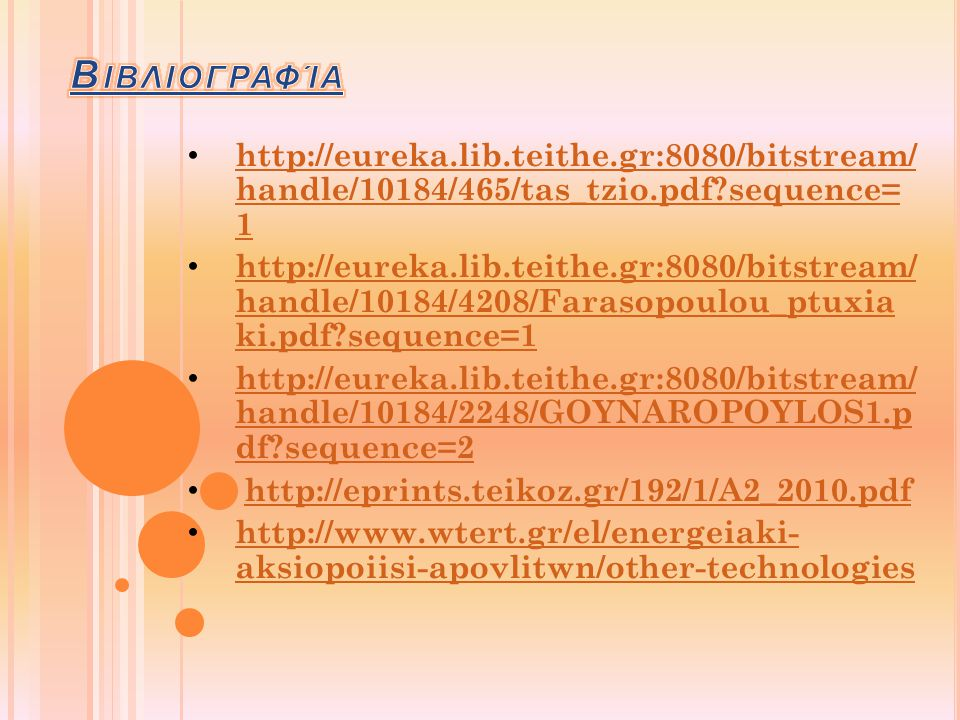 Βιβλιογραφία http://eureka.lib.teithe.gr:8080/bitstream/ handle/10184/465/tas_tzio.pdf sequence= 1.
