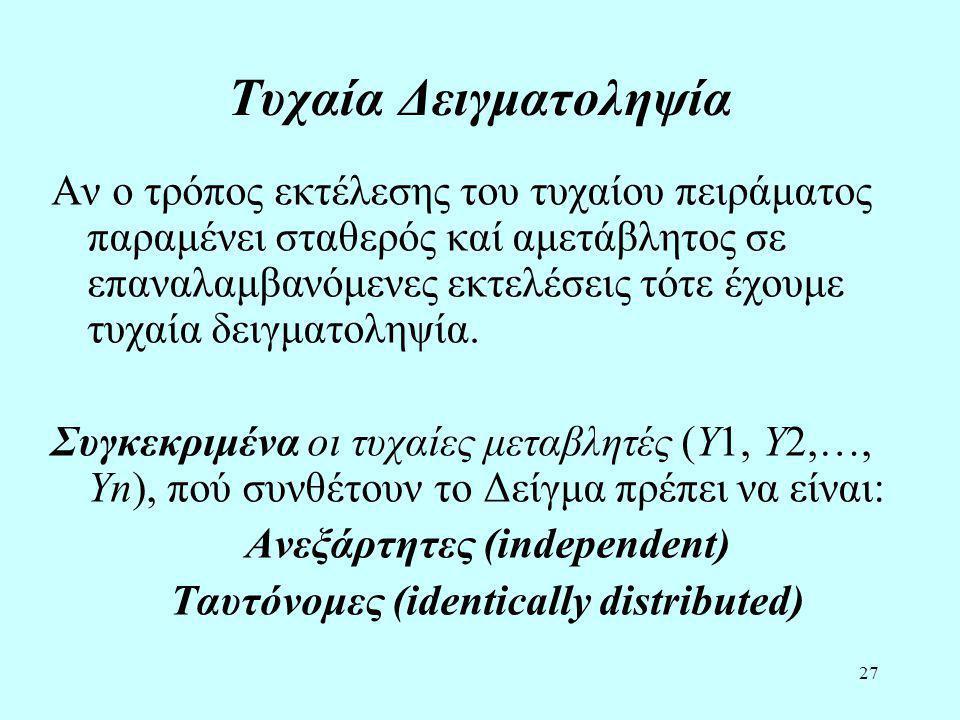 Ανεξάρτητες (independent) Ταυτόνομες (identically distributed)