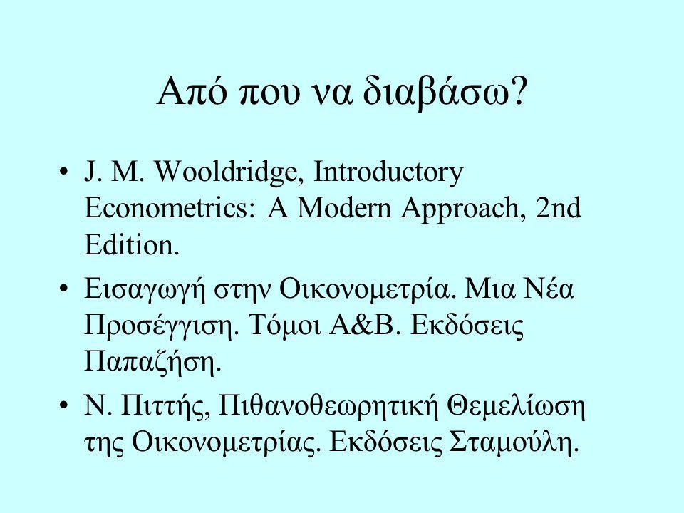 Από που να διαβάσω J. Μ. Wooldridge, Introductory Econometrics: A Modern Approach, 2nd Edition.