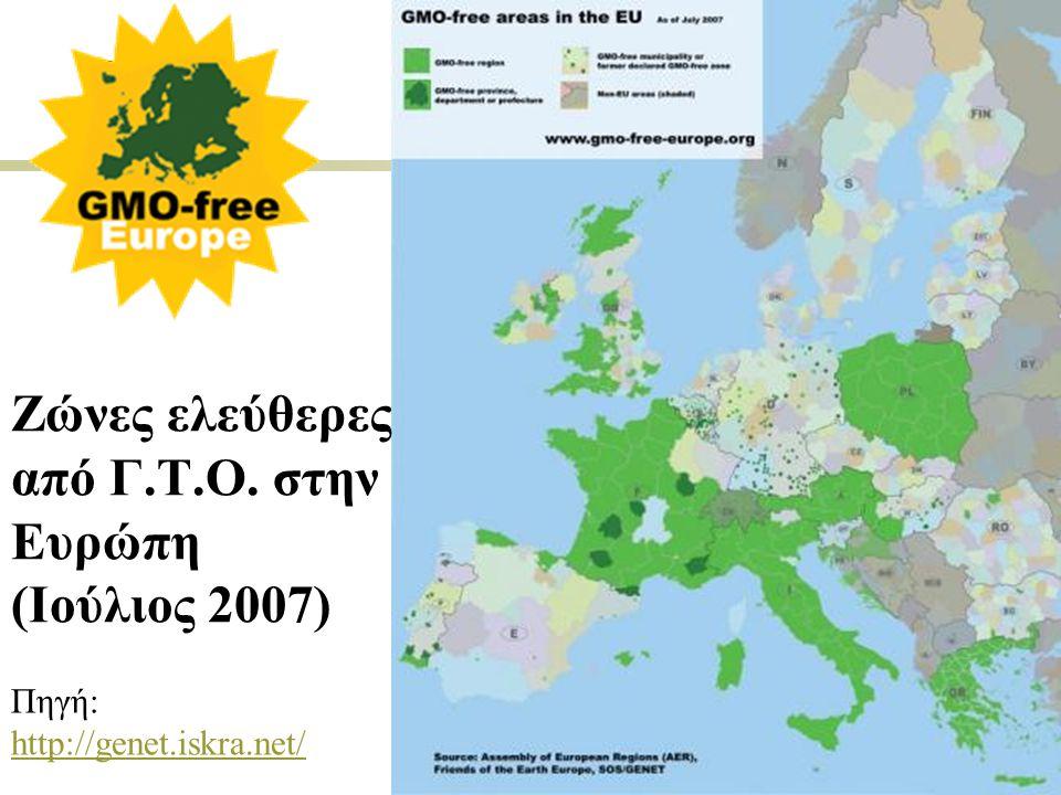 Ζώνες ελεύθερες από Γ.Τ.Ο. στην Ευρώπη (Ιούλιος 2007)