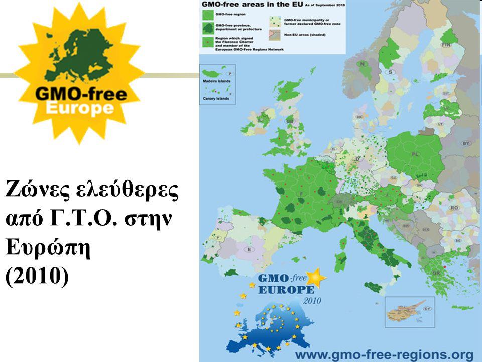 Ζώνες ελεύθερες από Γ.Τ.Ο. στην Ευρώπη (2010)