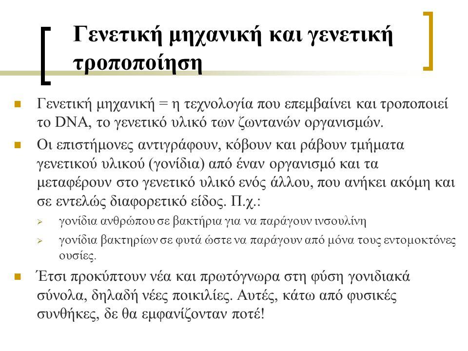 Γενετική μηχανική και γενετική τροποποίηση
