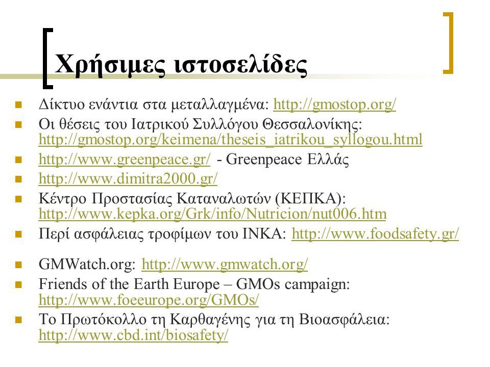 Χρήσιμες ιστοσελίδες Δίκτυο ενάντια στα μεταλλαγμένα: http://gmostop.org/