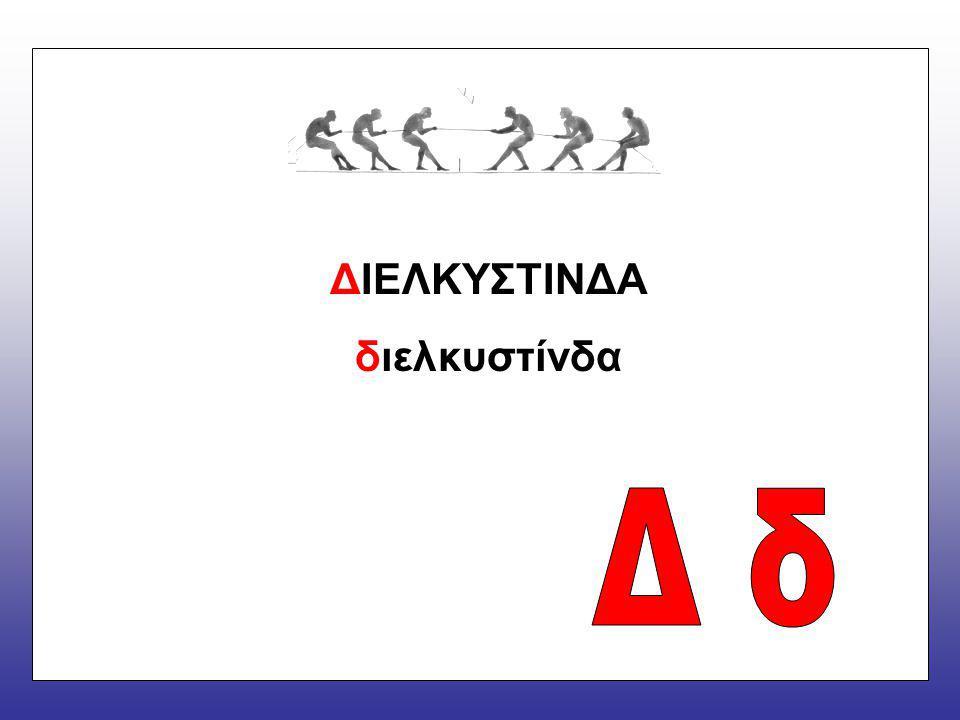 ΔΙΕΛΚΥΣΤΙΝΔΑ διελκυστίνδα Δ δ