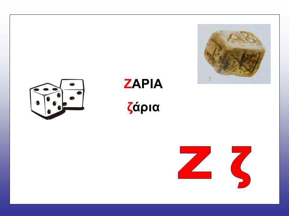 ΖΑΡΙΑ ζάρια Ζ ζ