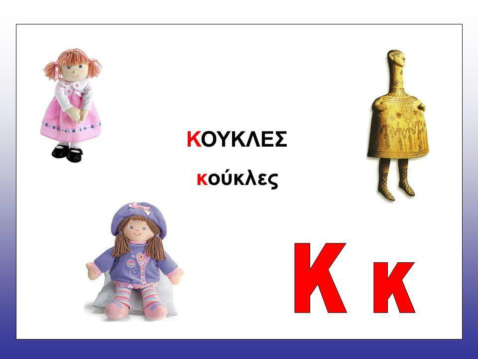ΚΟΥΚΛΕΣ κούκλες Κ κ