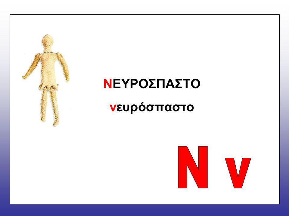 ΝΕΥΡΟΣΠΑΣΤΟ νευρόσπαστο Ν ν