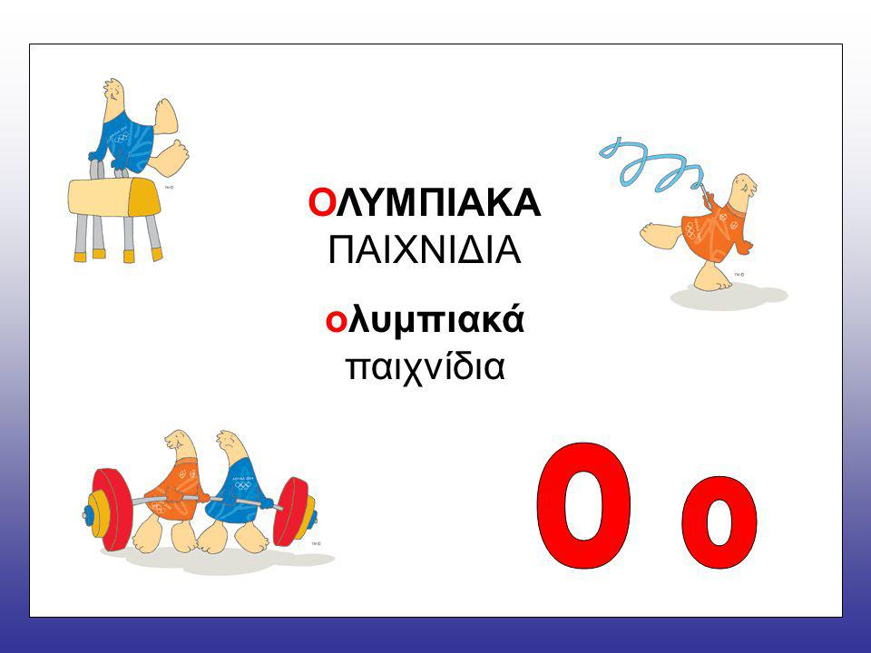 ΟΛΥΜΠΙΑΚΑ ΠΑΙΧΝΙΔΙΑ ολυμπιακά παιχνίδια Ο ο