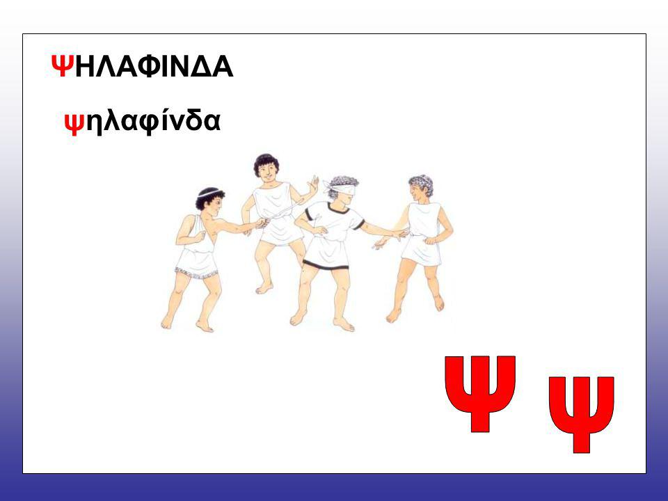 ΨΗΛΑΦΙΝΔΑ ψηλαφίνδα Ψ ψ