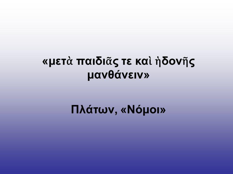 «μετὰ παιδιᾶς τε καὶ ἡδονῆς μανθάνειν»