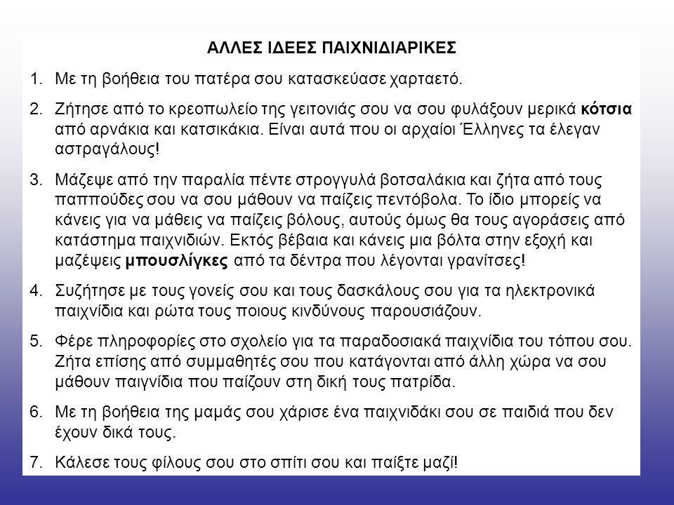 ΑΛΛΕΣ ΙΔΕΕΣ ΠΑΙΧΝΙΔΙΑΡΙΚΕΣ