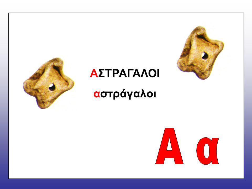 ΑΣΤΡΑΓΑΛΟΙ αστράγαλοι Α α