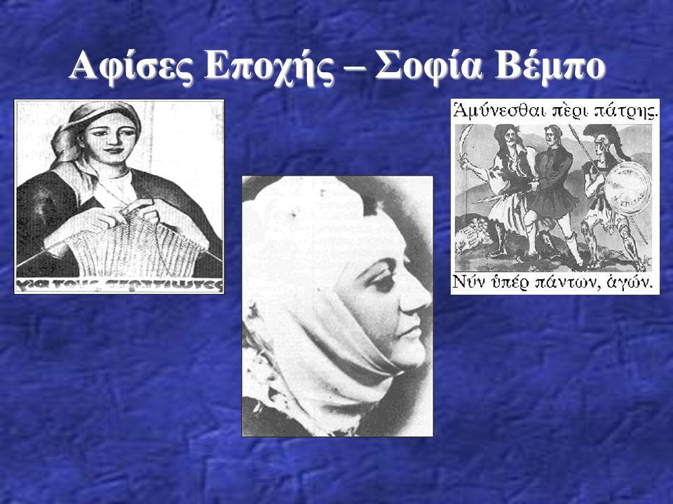 Αφίσες Εποχής – Σοφία Βέμπο