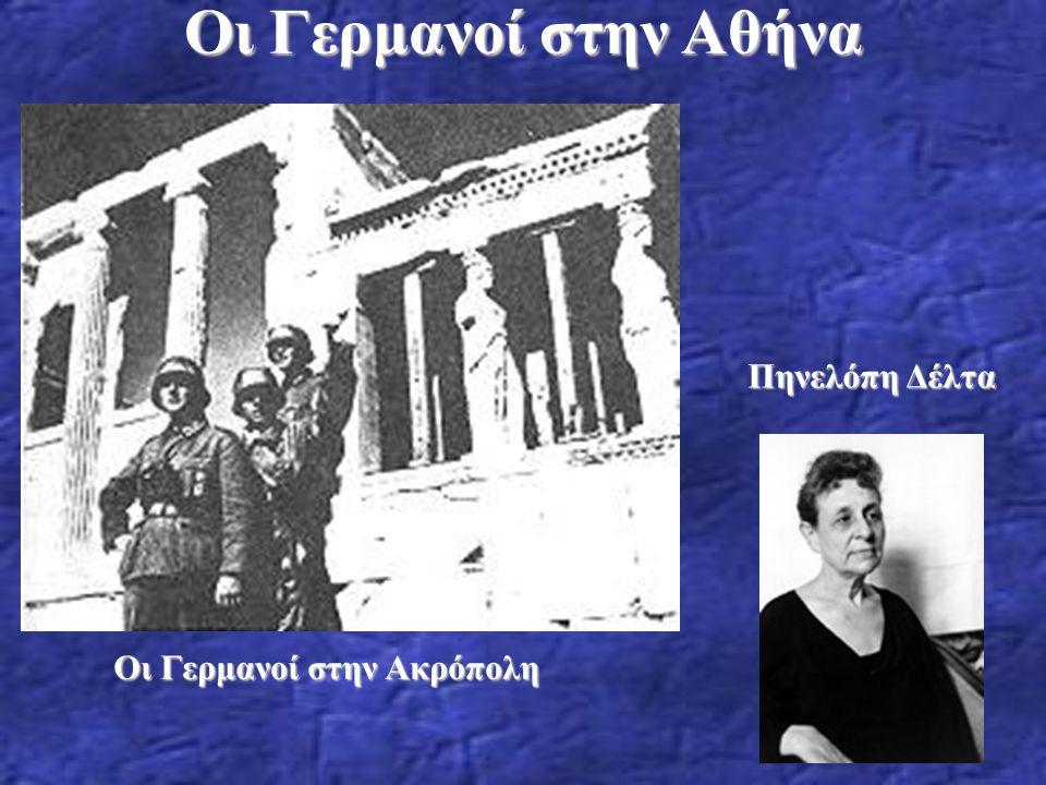 Οι Γερμανοί στην Αθήνα Πηνελόπη Δέλτα Οι Γερμανοί στην Ακρόπολη