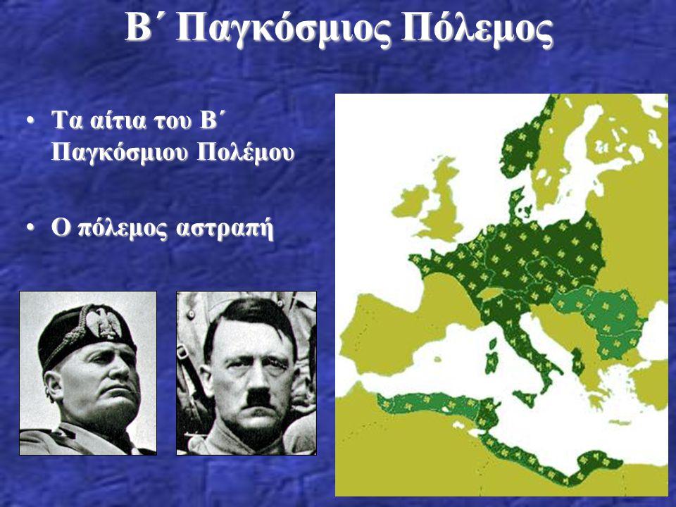 Β΄ Παγκόσμιος Πόλεμος Τα αίτια του Β΄ Παγκόσμιου Πολέμου