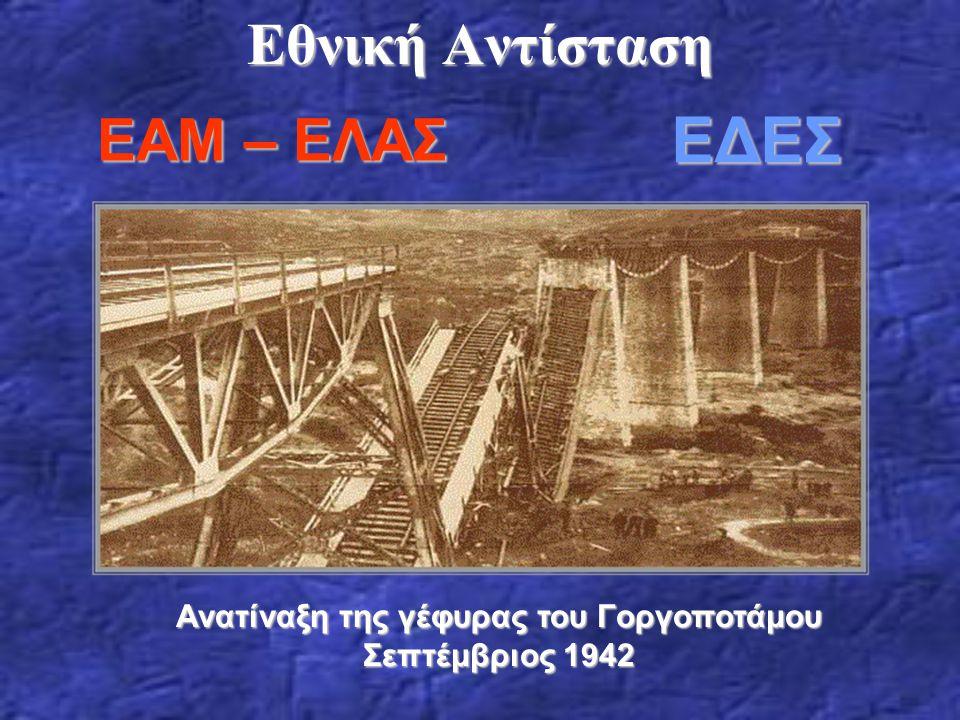 Ανατίναξη της γέφυρας του Γοργοποτάμου Σεπτέμβριος 1942