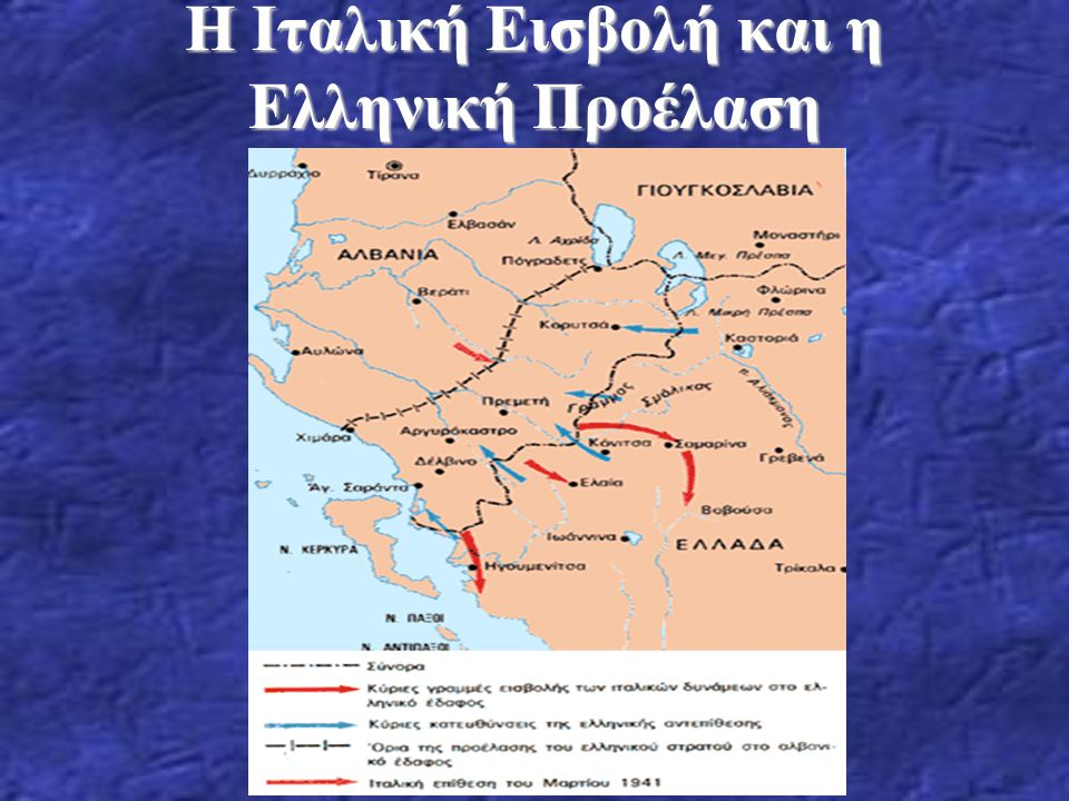 Η Ιταλική Εισβολή και η Ελληνική Προέλαση