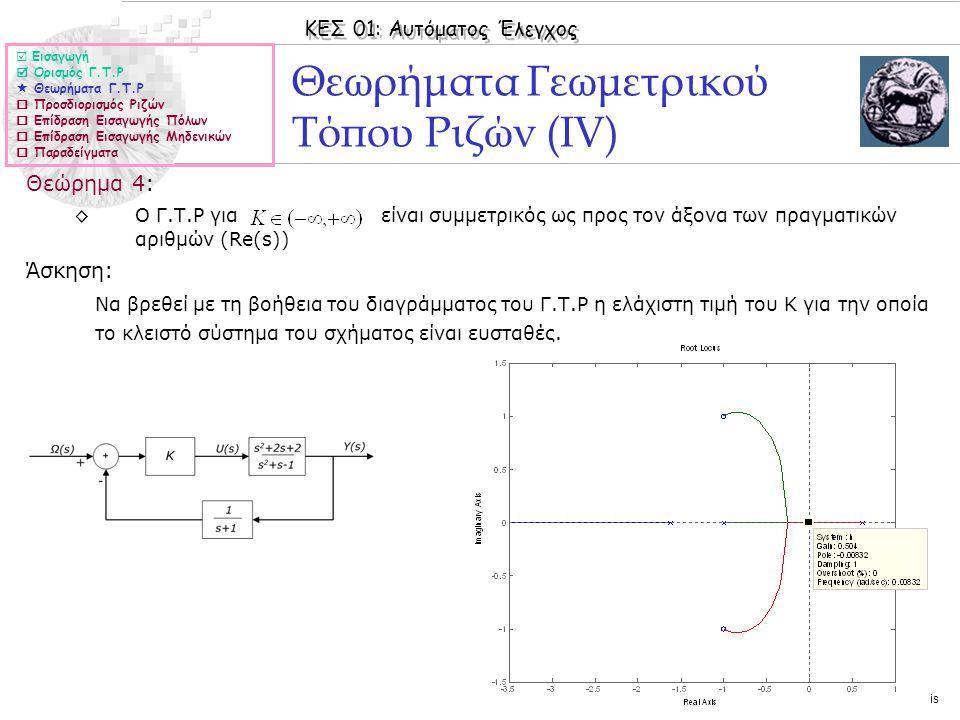 Θεωρήματα Γεωμετρικού Τόπου Ριζών (IV)
