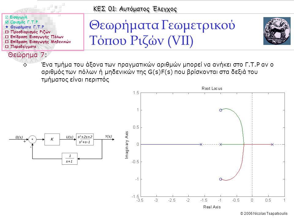 Θεωρήματα Γεωμετρικού Τόπου Ριζών (VΙΙ)
