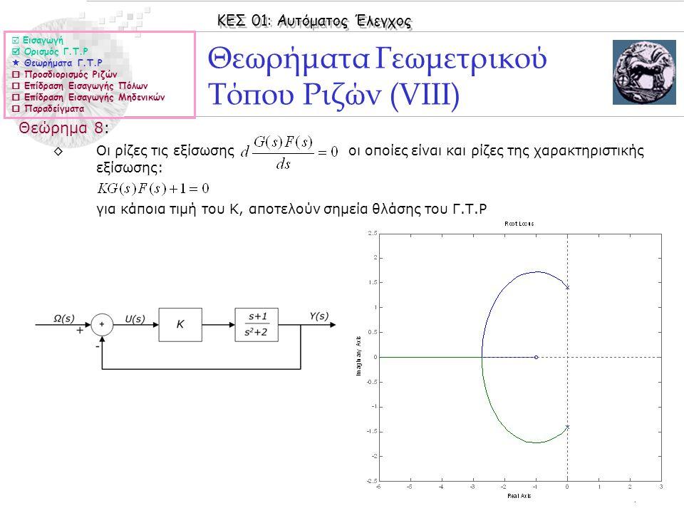 Θεωρήματα Γεωμετρικού Τόπου Ριζών (VΙΙΙ)