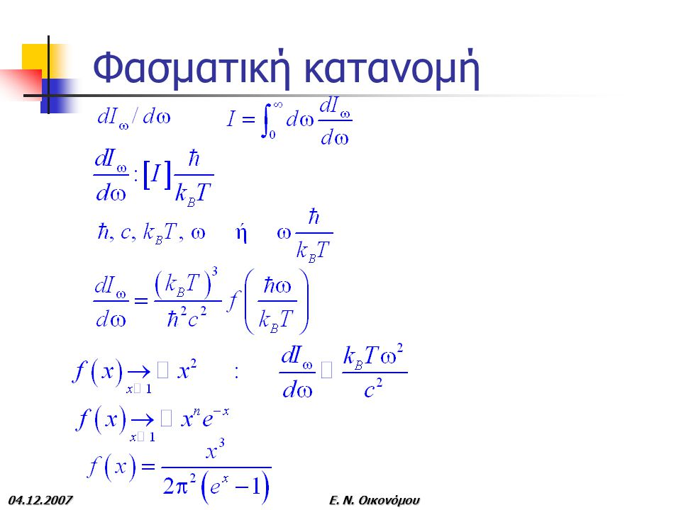 Φασματική κατανομή 04.12.2007 E. N. Οικονόμου