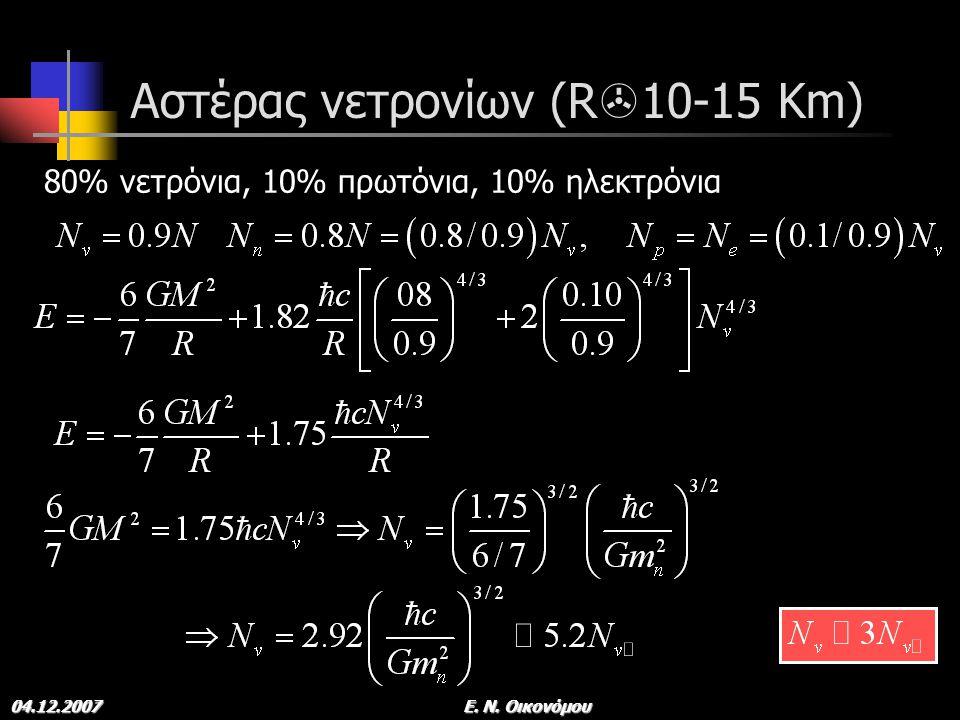 Αστέρας νετρονίων (R10-15 Km)