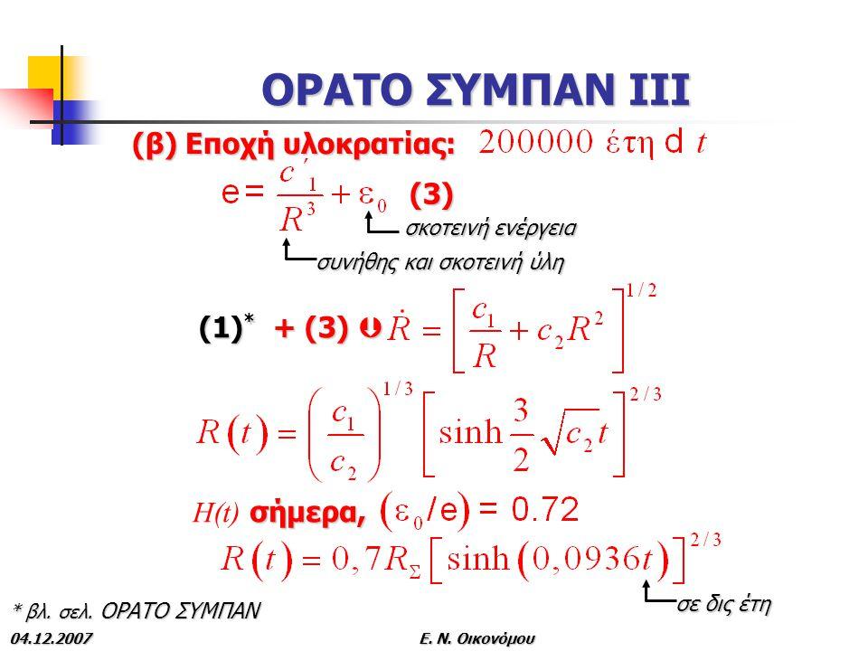 ΟΡΑΤΟ ΣΥΜΠΑΝ ΙΙI (β) Εποχή υλοκρατίας: (3) (1)* + (3)  Η(t) σήμερα,