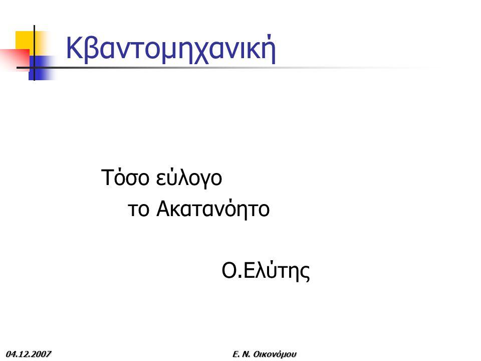 Κβαντομηχανική Τόσο εύλογο το Ακατανόητο Ο.Ελύτης 04.12.2007
